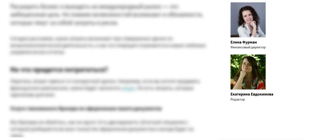 SEO-стратегия в Google с учётом YMYL