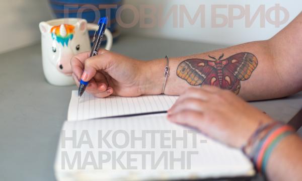 Как составить бриф на контент-маркетинг