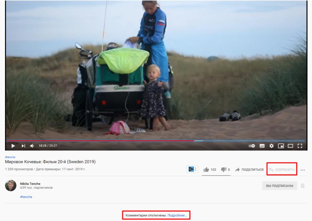 Что блогерам и бизнесу нельзя делать на YouTube: обзор запретов, ограничений и санкций