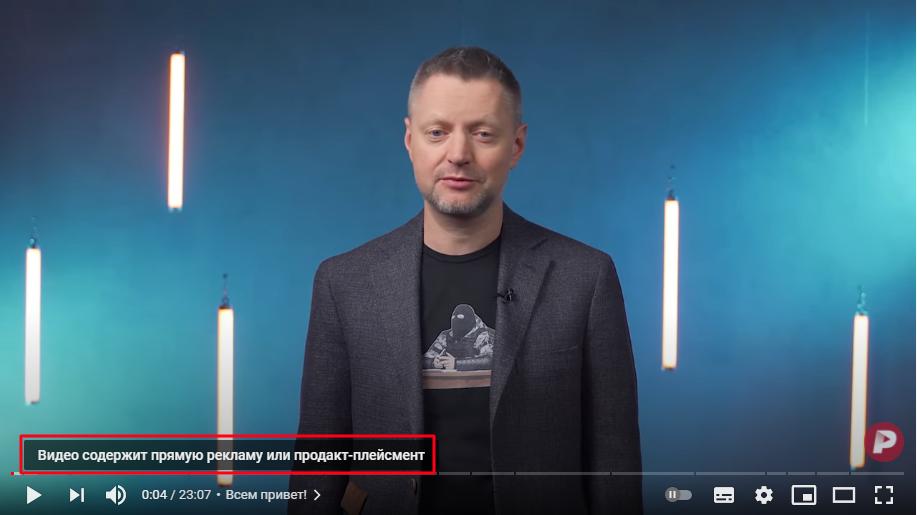 Сообщение о рекламе или продакт-плейсменте в начале видео