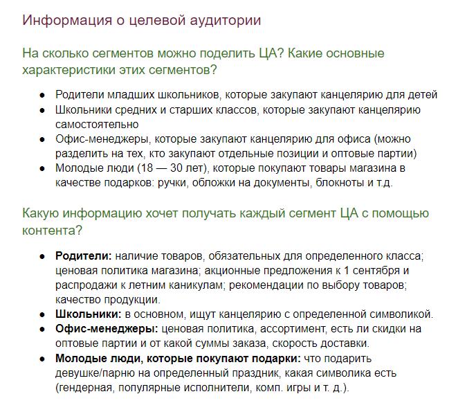 Фрагмент заполненного брифа с информацией о ЦА для интернет-магазина канцтоваров