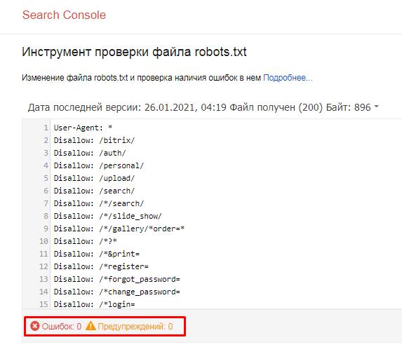 Google Search Console: руководство для начинающих вебмастеров