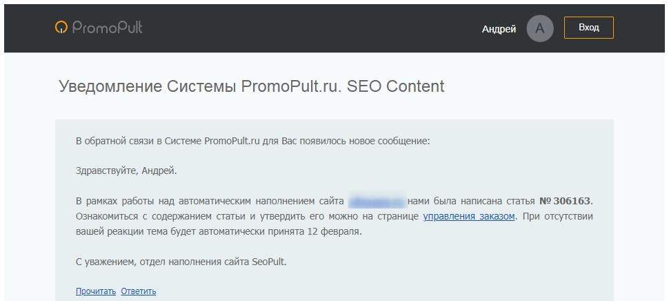 Как наполнять сайт полезным контентом на полном автомате [инструкция PromoPult]