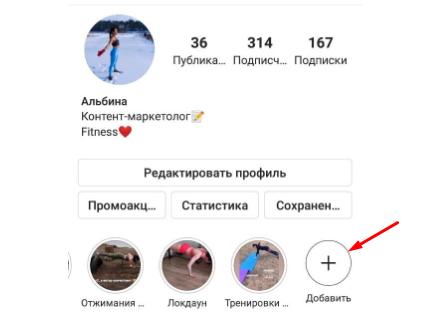 Как оформить раздел Актуальное в Инстаграме