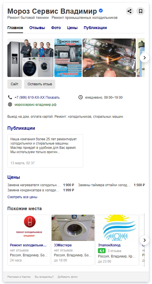 Карточка организации с информацией из Справочника на выдаче Яндекса