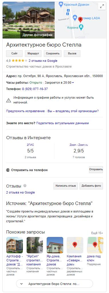 Карточка организации с информацией из Google Мой бизнес