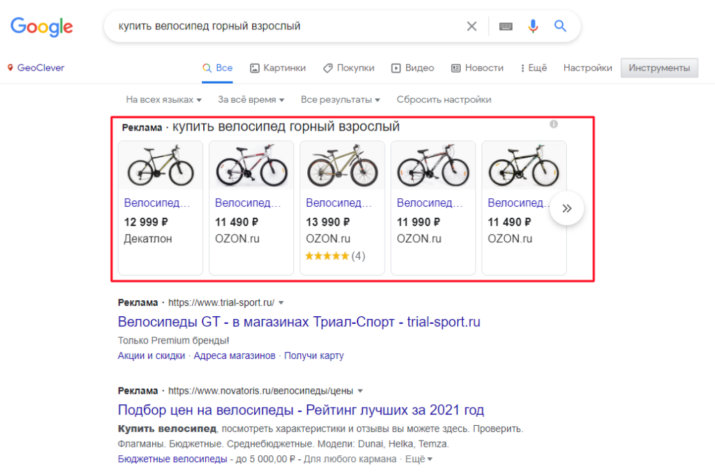 Как подключить интернет-магазин к Google Покупкам