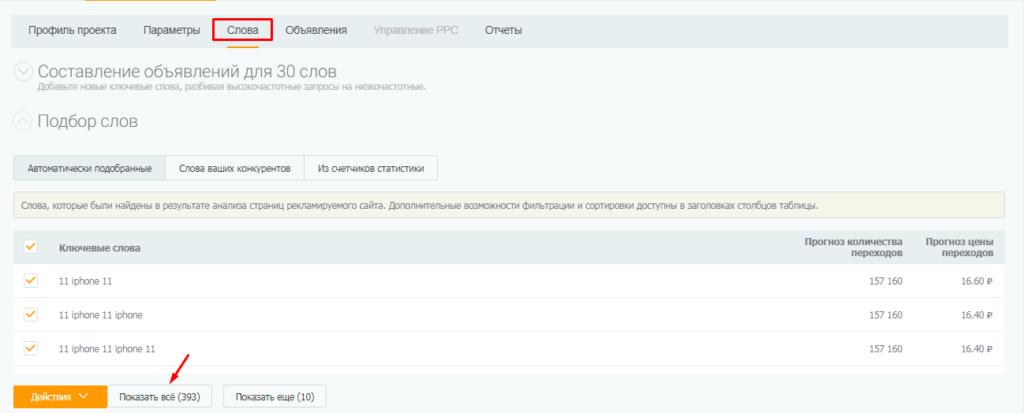 Как составить медиаплан в Яндекс.Директе для рекламы интернет-магазина