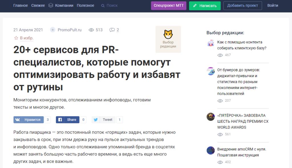 Мы публикуем статьи из блога PromoPult на площадке spark.ru