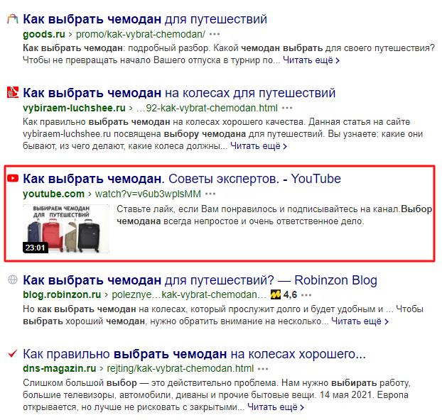 Так выглядит сниппет с превью видео в выдаче Яндекса