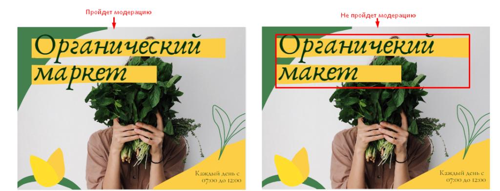 В примере справа допущено сразу две опечатки в словах «Органический» и «маркет»