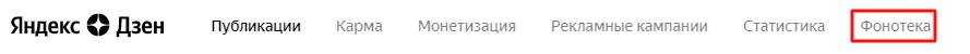 Как создать и монетизировать канал в Яндекс.Дзен [инструкция]