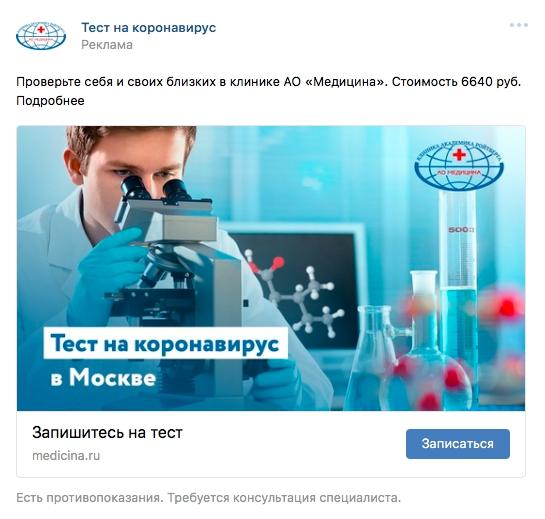 Как медицинской лаборатории эффективно привлекать клиентов из интернета [часть 2]