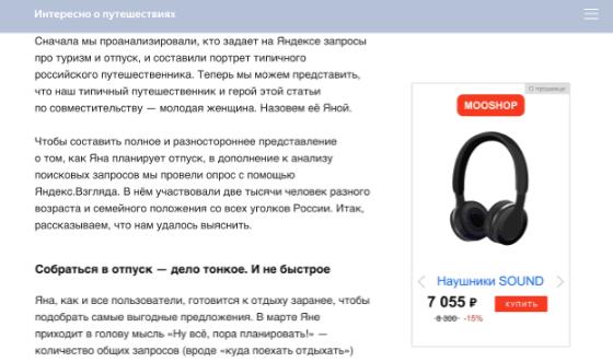 Конверсионные форматы контекстной рекламы для интернет-магазина [обзор]