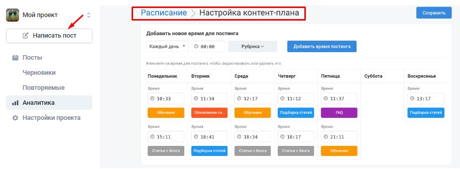 11 сервисов для аналитики Instagram-аккаунта [обзор]