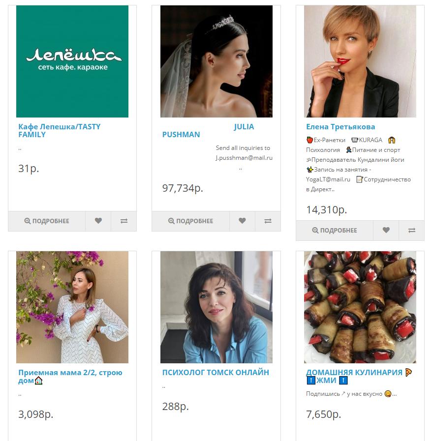 Рекомендация стоимости рекламы у блогера от InBlogs