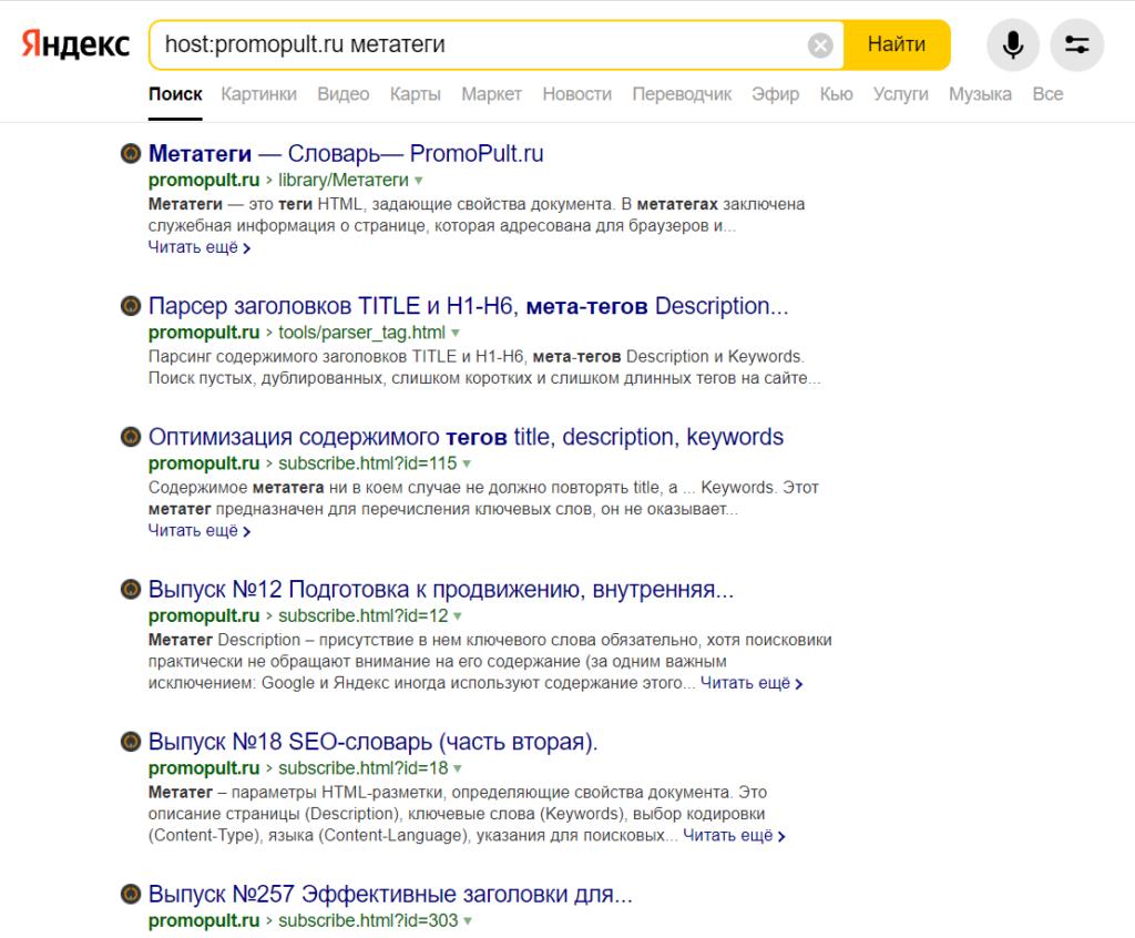 Хороший пример. Если бы использовался оператор site, в выдачу также попали бы статьи из блога, который размещен на поддомене blog.promopult.ru.