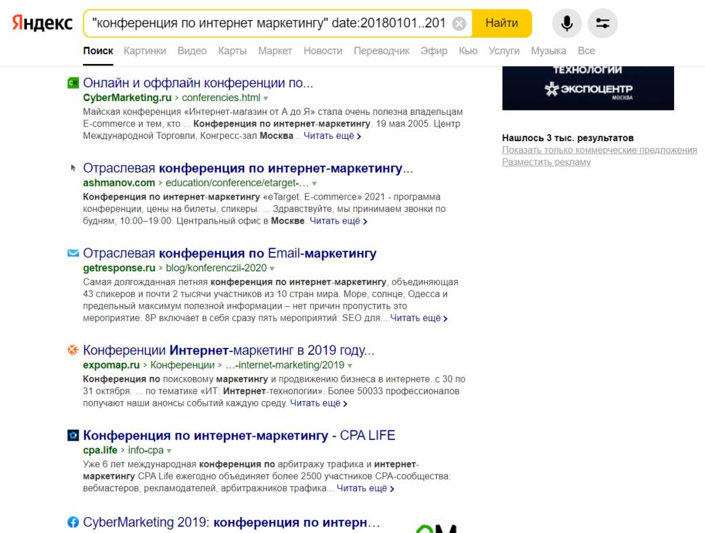 Поисковые операторы Яндекса и Google: от базовых до продвинутых
