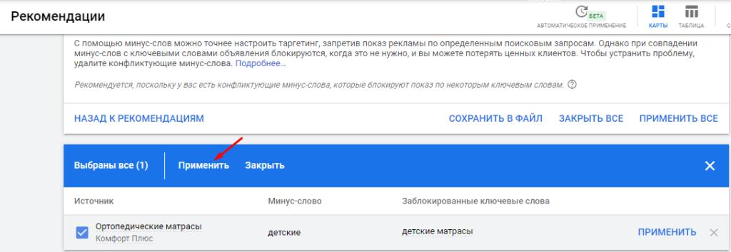 Раздел «Рекомендации» в Google Ads: для чего он нужен и как его использовать