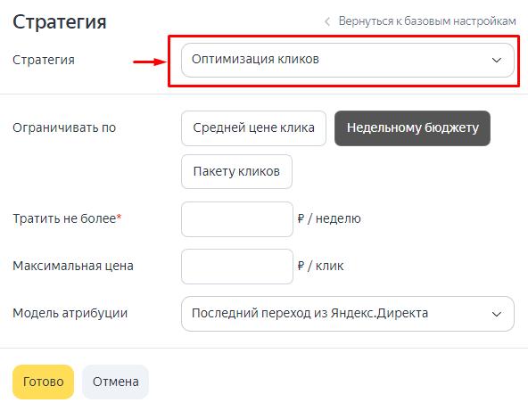 Все виды автостратегий в Яндекс.Директе [и как их настроить]