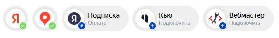 Эта компания есть на Поиске и Картах. Можно зарегистрироваться в Яндекс.Кью, связать профиль с Вебмастером и подключить рекламную подписку.