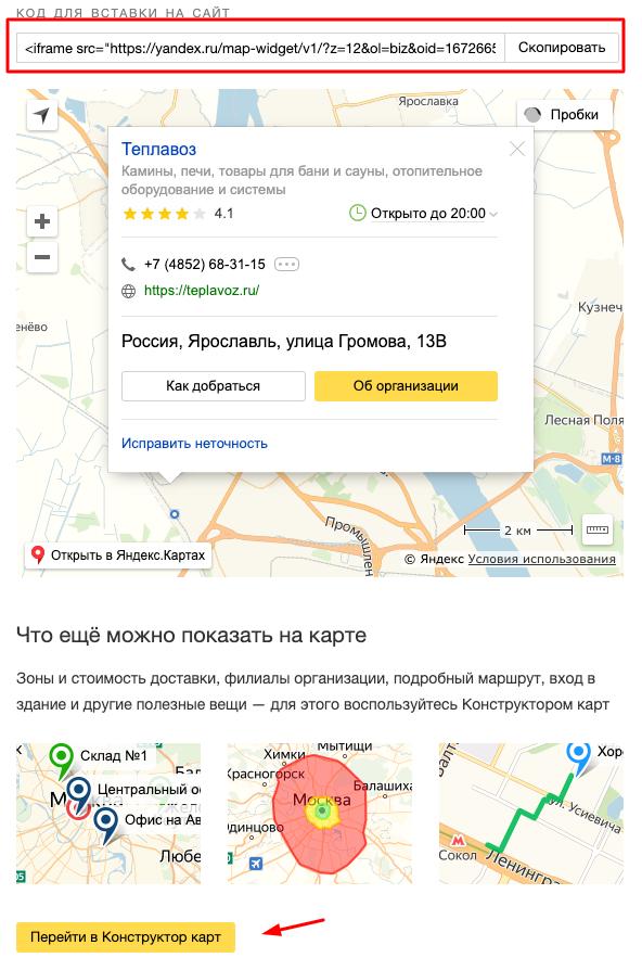 От Яндекс.Справочника к Яндекс.Бизнесу: новые и старые возможности сервиса
