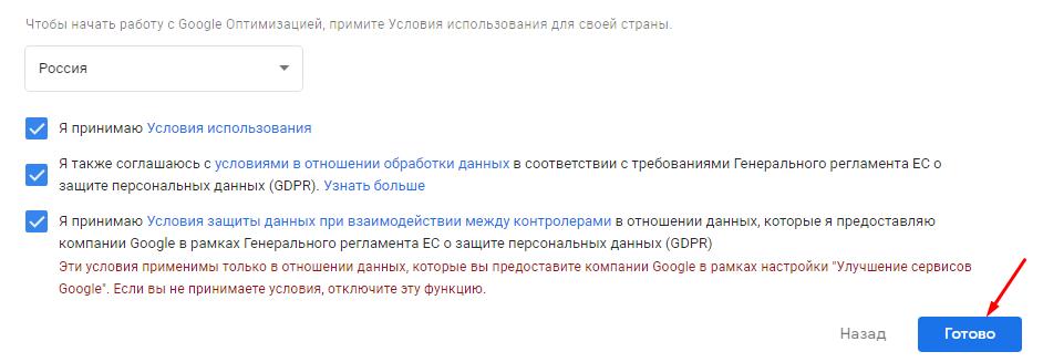 Как настроить эксперимент в Google Optimize [инструкция]